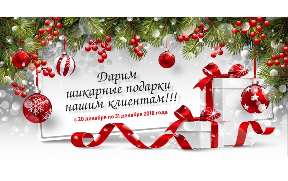 До 31 декабря 2018 года дарим шикарные подарки нашим клиентам!