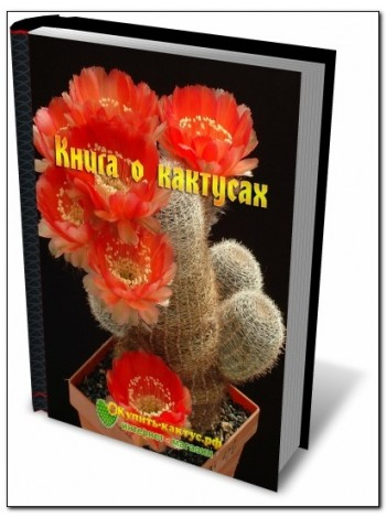 Книга о кактусах (В электронном виде, файл в формате .doc)
