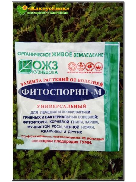«Фитоспорин М» порошок, 10 гр.